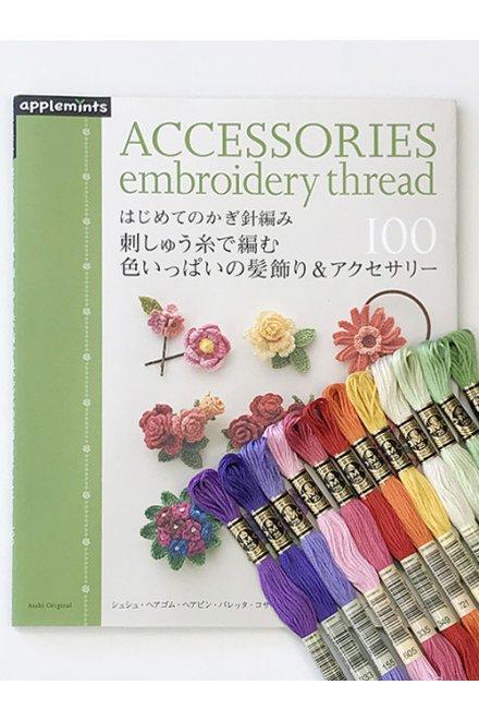 【書籍+刺繍糸】「色いっぱいの髪飾り&アクセサリー」