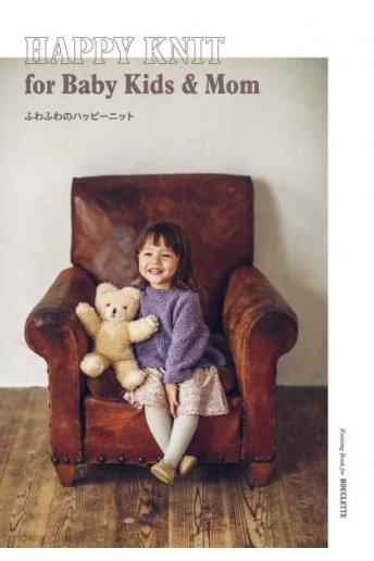 ふわふわのハッピーニット HAPPY KNIT for Baby Kids & Mom