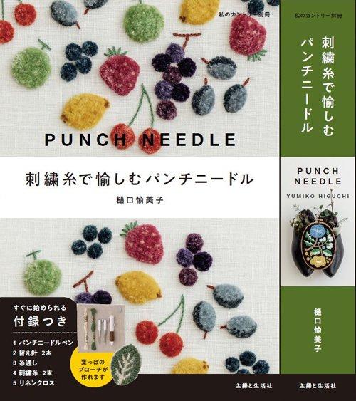キット パンチ ニードル パンチニードル道具&材料 /