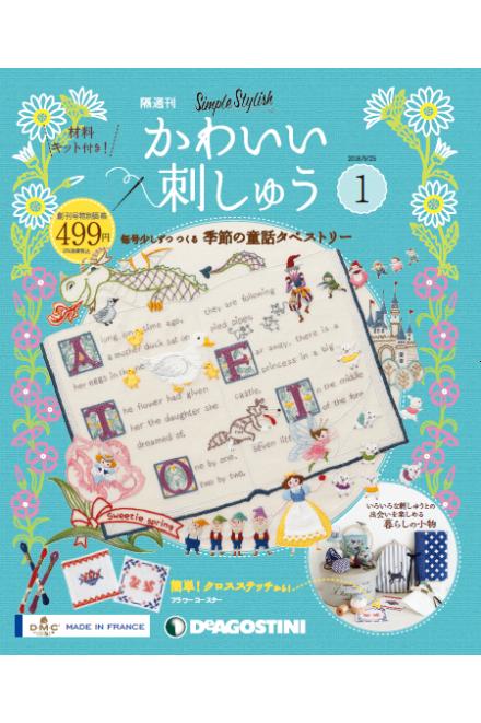 【書籍+刺繍糸】「かわいい刺しゅう」1〜3号