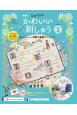 【書籍+刺繍糸】「かわいい刺しゅう」1〜3号 thumbnail