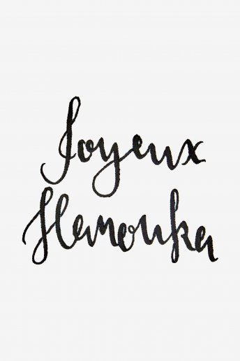 Joyeux Hanouka - STICKMOTIV