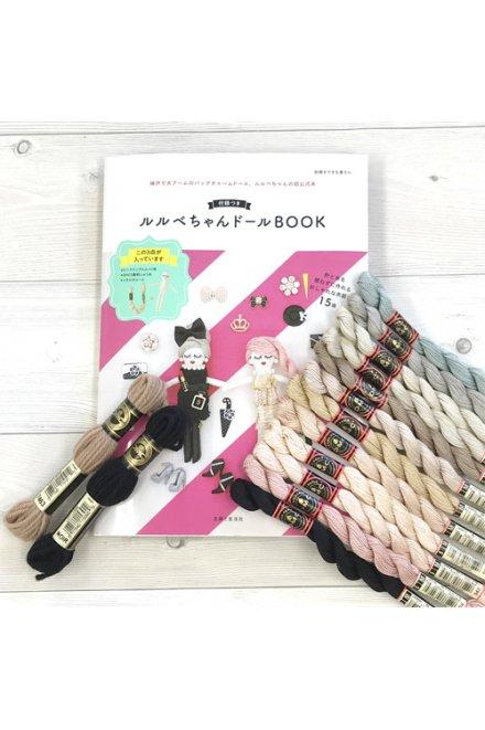 【書籍+刺繍糸】ルルベちゃんドールBOOK