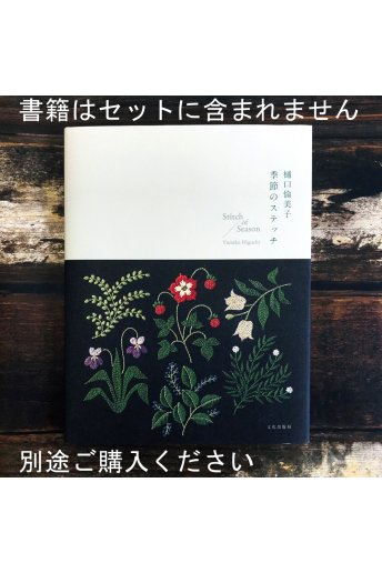 January 樋口愉美子「季節のステッチ」