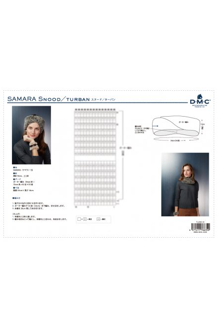 SAMARA (サマラ)